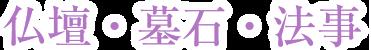 仏壇・墓石・法要