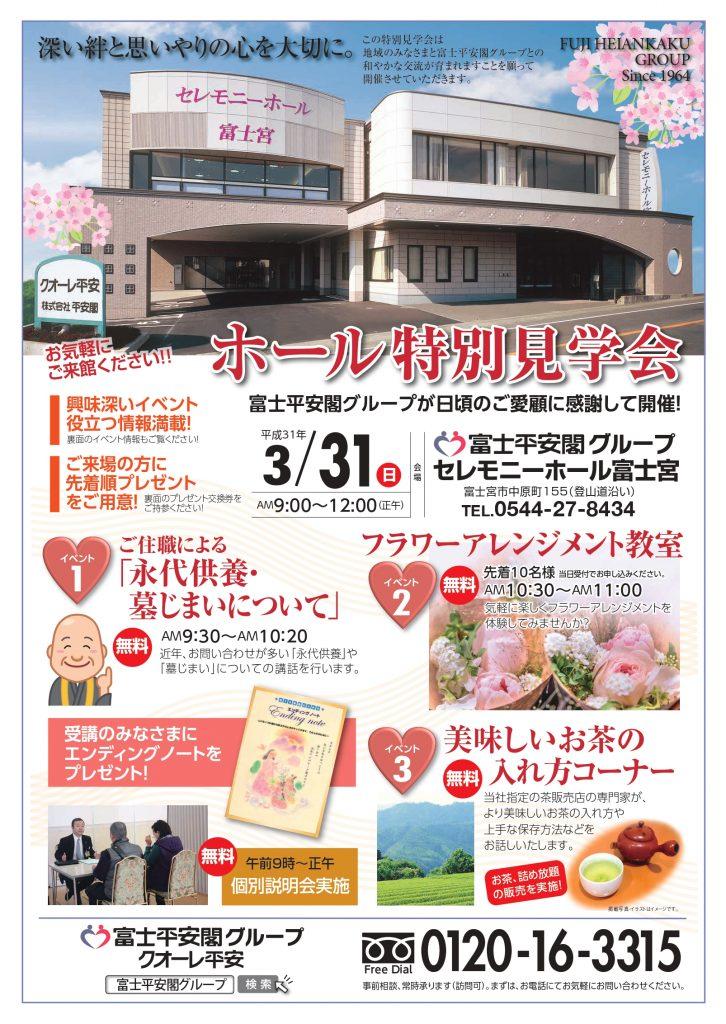 190331_見学会チラシ(富士宮) (1)_pages-to-jpg-0001