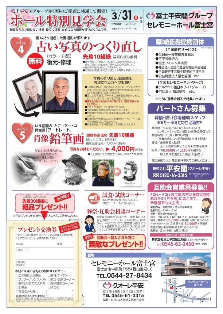 190331_見学会チラシ(富士宮) (1)_pages-to-jpg-0002