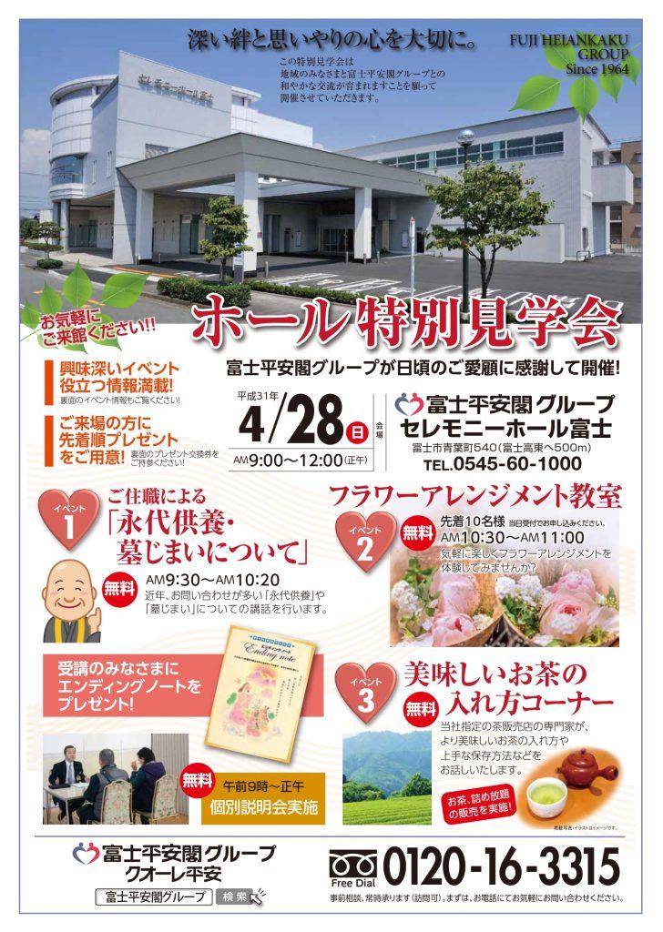190428_見学会チラシ(富士)_page-0001