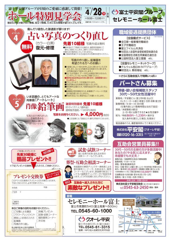 190428_見学会チラシ(富士)_page-0002