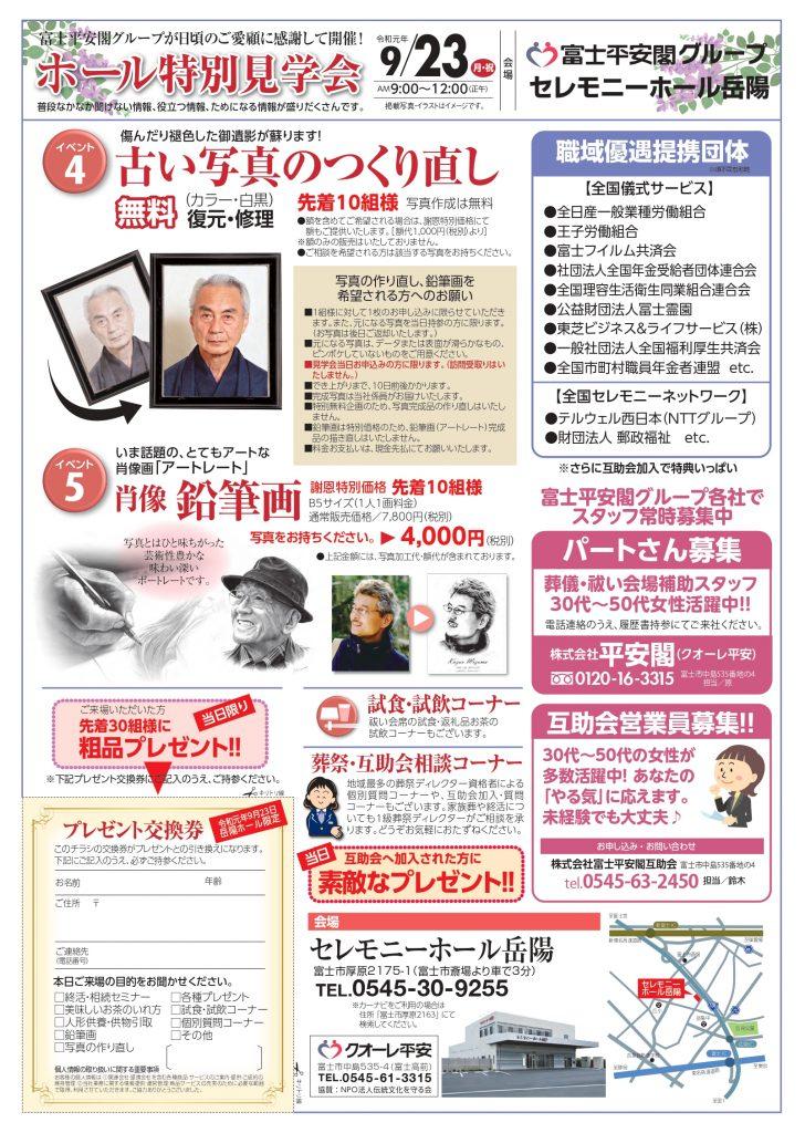 1908_見学会チラシ(岳陽) (1)_page-0002