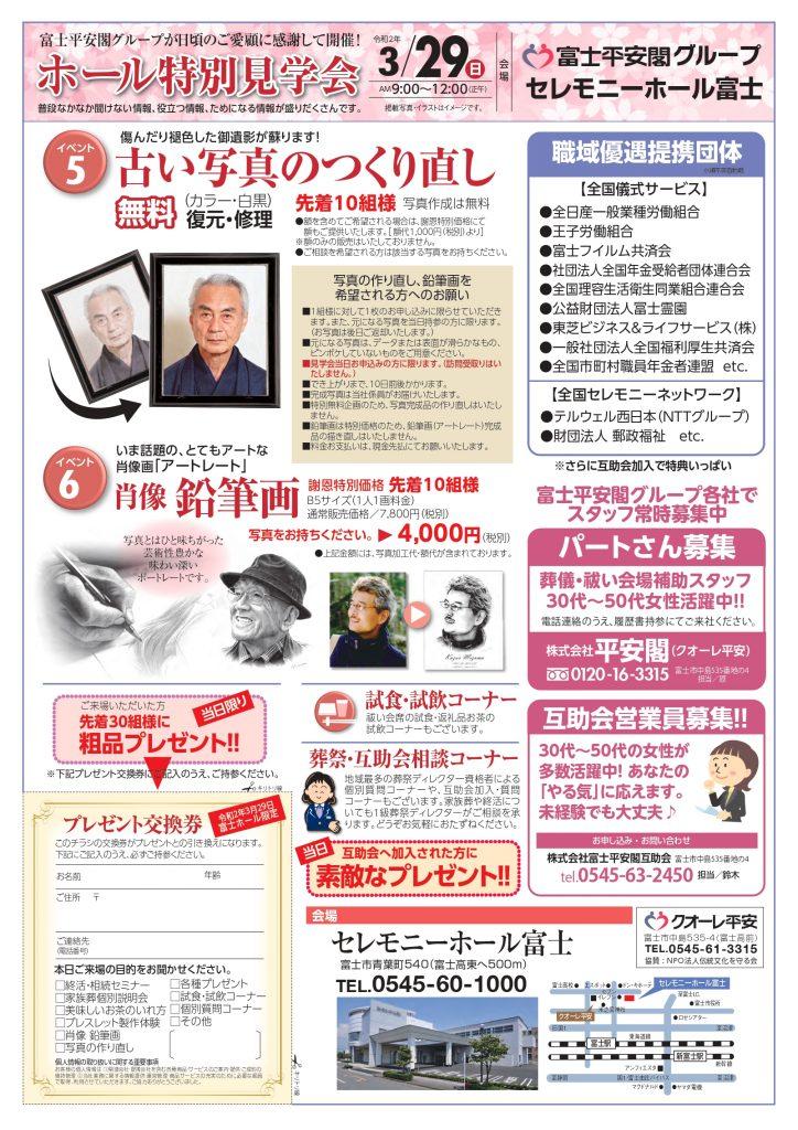 見学会チラシ(富士) _page-0002