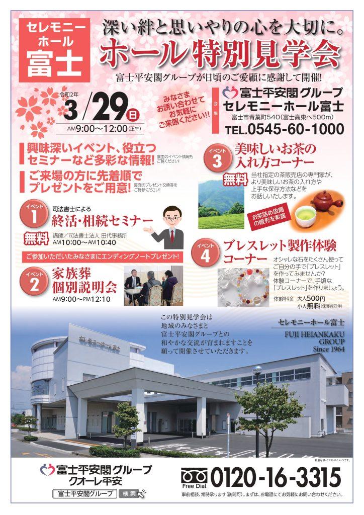 見学会チラシ(富士) _page-0001